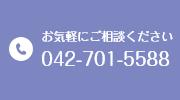 ご予約優先 お気軽にご相談ください 042-701-5588